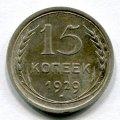 15 КОПЕЕК 1929 (ЛОТ №99)