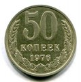 50 КОПЕЕК 1976 (ЛОТ №10)