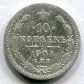 10 КОПЕЕК 1904 СПБ АР (ЛОТ №36)