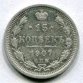 15 КОПЕЕК 1907 СПБ ЭБ (ЛОТ №11)