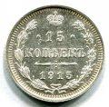 15 КОПЕЕК 1915 ВС (ЛОТ №3)