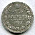 15 КОПЕЕК 1902 СПБ АР (ЛОТ №8)