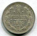 5 КОПЕЕК 1892 СПБ АГ (ЛОТ №12)