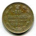 10 КОПЕЕК 1916 ВС (ЛОТ №5)