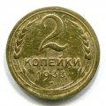 2 КОПЕЙКИ 1933 (ЛОТ №48)