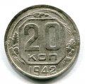 20 КОПЕЕК 1942 (ЛОТ №44)