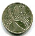10 КОПЕЕК 1967 (ЛОТ №16)
