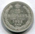 10 КОПЕЕК 1902 СПБ АР (ЛОТ №34)