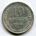 10 КОПЕЕК 1925 (ЛОТ №13)