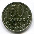 50 КОПЕЕК 1991 Л (ЛОТ №122)
