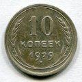 10 КОПЕЕК 1929 (ЛОТ №15)