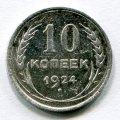 10 КОПЕЕК 1924 (ЛОТ №8)