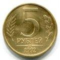 5 РУБЛЕЙ 1992 ММД (ЛОТ №8)