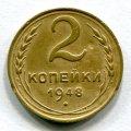 2 КОПЕЙКИ 1948 (ЛОТ №12)
