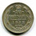 10 КОПЕЕК 1912 СПБ ЭБ (ЛОТ №12)