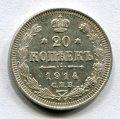 20 КОПЕЕК 1914 СПБ ВС (ЛОТ №12)