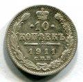 10 КОПЕЕК 1911 СПБ ЭБ (ЛОТ №7)