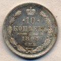 10 копеек 1894 спб аг