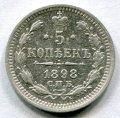 5 КОПЕЕК 1898 СПБ АГ (ЛОТ №38)