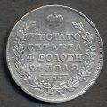 Рубль 1830 спб нг  (лот №4)