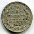 5 КОПЕЕК 1884 СПБ АГ (ЛОТ №6)