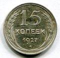 15 КОПЕЕК 1927 (ЛОТ №52)