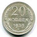 20 КОПЕЕК 1929 (ЛОТ №21)