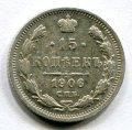 15 КОПЕЕК 1906 СПБ ЭБ  (ЛОТ №19)