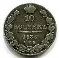 10 КОПЕЕК 1836 СПБ НГ  (ЛОТ №11)