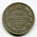 15 КОПЕЕК 1861 СПБ (ЛОТ №85)