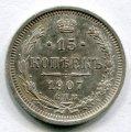 15 КОПЕЕК 1907 СПБ ЭБ (ЛОТ №4)