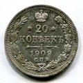 20 КОПЕЕК 1909 СПБ ЭБ (ЛОТ №2)