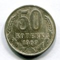 50 КОПЕЕК 1969 (ЛОТ №6)