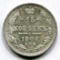 15 КОПЕЕК 1908 СПБ ЭБ (ЛОТ №8)