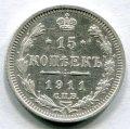 15 КОПЕЕК 1911 СПБ ЭБ (ЛОТ №26)