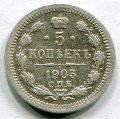 5 КОПЕЕК 1903 СПБ АР (ЛОТ №42)