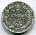 5 КОПЕЕК 1890 СПБ АГ (ЛОТ №48)