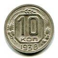 10 КОПЕЕК 1936 (ЛОТ №11)