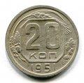 20 КОПЕЕК 1951 (ЛОТ №42)