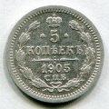 5 КОПЕЕК 1905 СПБ АР (ЛОТ №23)