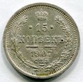 15 КОПЕЕК 1907 СПБ ЭБ (ЛОТ №3)