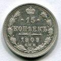 15 КОПЕЕК 1909 СПБ ЭБ (ЛОТ №13)