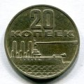 20 КОПЕЕК 1967 50 ЛЕТ СОВ.ВЛАСТИ (ЛОТ №54)