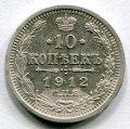 10 КОПЕЕК 1912 СПБ ЭБ (ЛОТ №53)