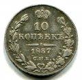 10 КОПЕЕК 1837 СПБ НГ (ЛОТ №8)