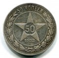 50 КОПЕЕК 1922 ПЛ  (ЛОТ №13)