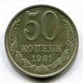 50 КОПЕЕК 1981 (ЛОТ №116)