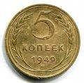 5 КОПЕЕК 1949 (ЛОТ №289)