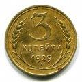 3 КОПЕЙКИ 1929 (ЛОТ №13)