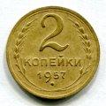2 КОПЕЙКИ 1957 (ЛОТ №15)